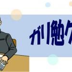 Cursos de Japonês Kumon – Preços, Escolas