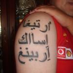 Na lateral do braço (Foto: Divulgação)