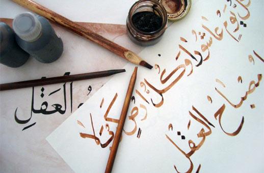 Curso Gratuito de Árabe